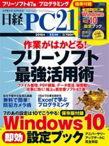 nikkei-pc21-201611